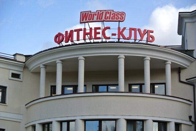 Спортклуб WorldClass в Павлово